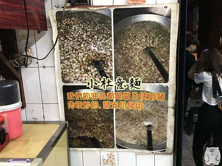小杜意麵|使用する油