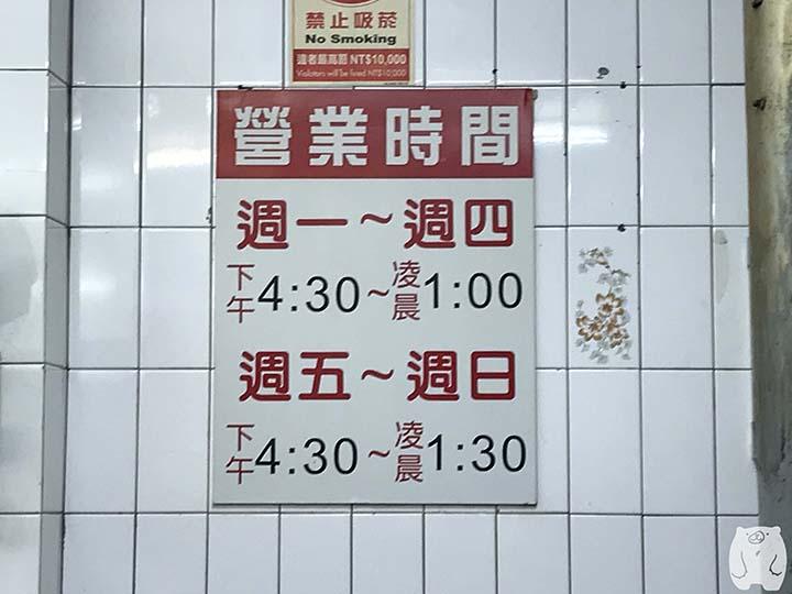 小杜意麵|営業時間