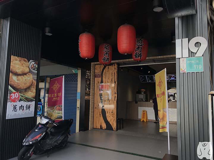 鄭記蔥肉餅|お店の外観