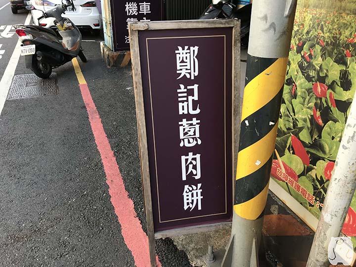 鄭記蔥肉餅|お店の看板