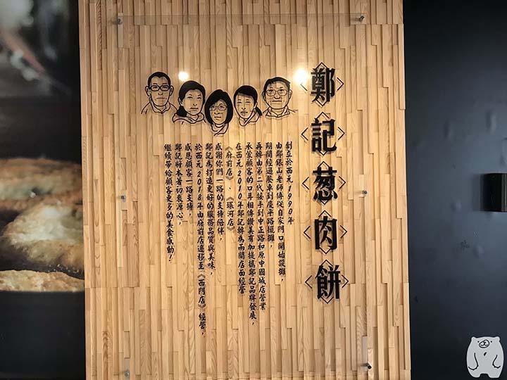 鄭記蔥肉餅|歴史