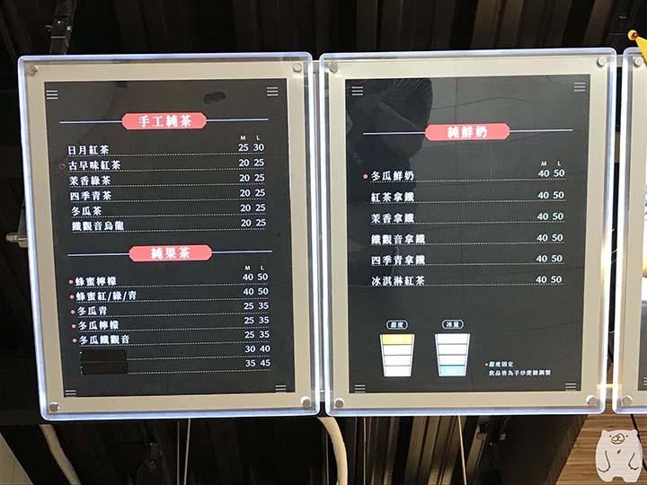 鄭記蔥肉餅|メニュー(飲料)