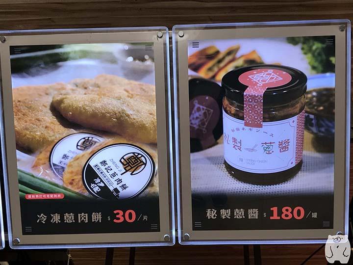 鄭記蔥肉餅|メニュー(その他)