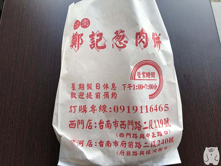 鄭記蔥肉餅|紙袋