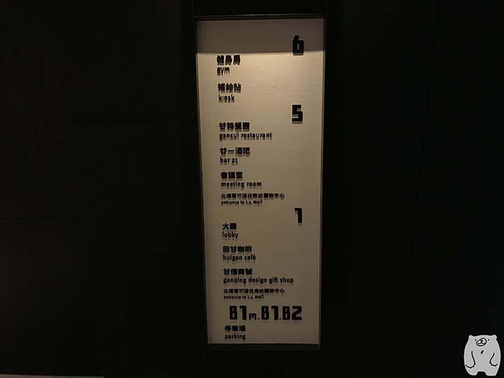 台南老爺行旅(ザ・プレイス 台南)|階ごとの施設案内
