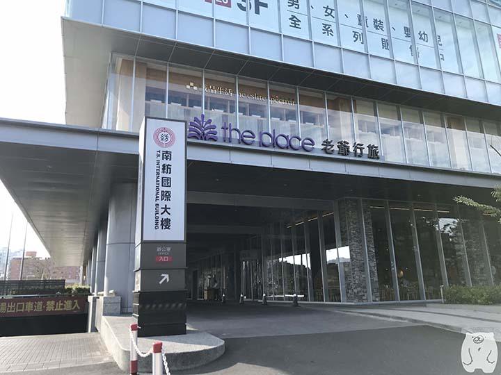 台南老爺行旅(ザ・プレイス 台南)