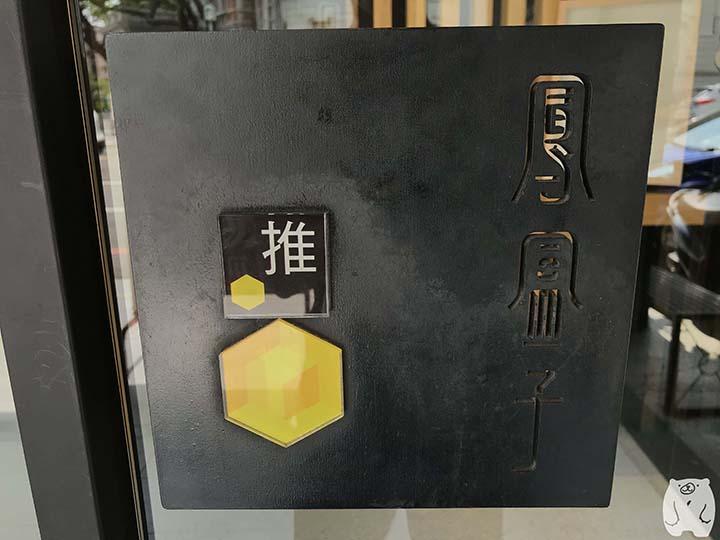 鳳盒子funboxの入口