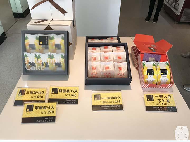 鳳盒子funboxのパイナップルケーキ