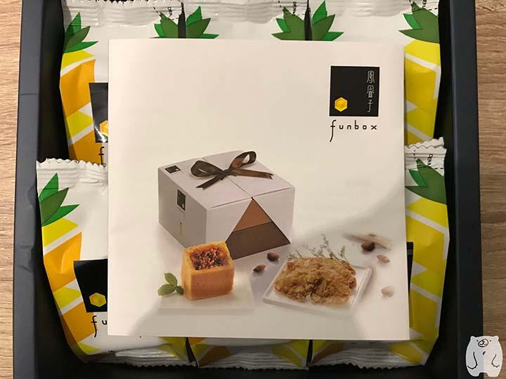 鳳盒子funbox|パンフレット