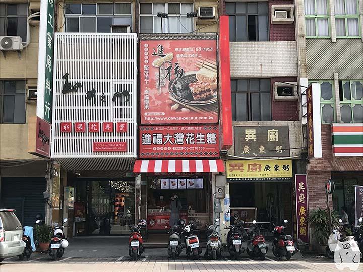 進福大灣花生糖の外観