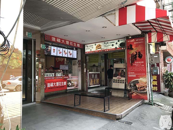 進福大灣花生糖のお店の様子