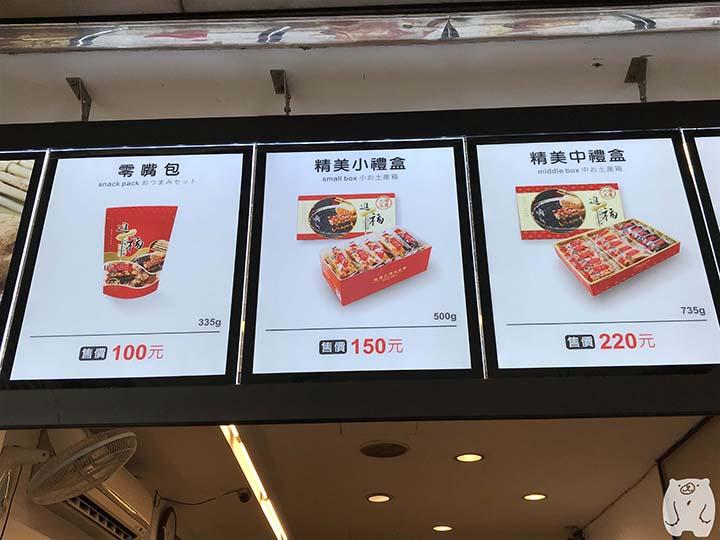 進福大灣花生糖で注文可能なサイズ