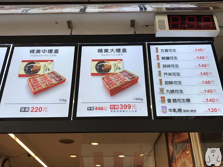 進福大灣花生糖の其他系列の販売商品