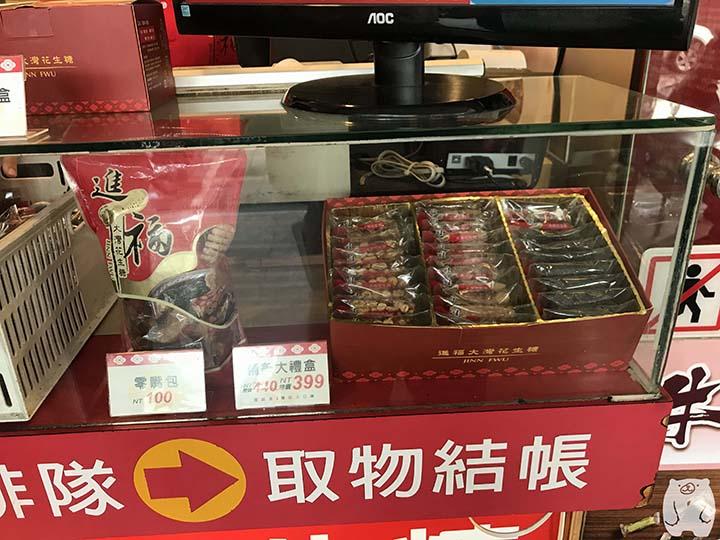 進福大灣花生糖|実物のサンプルその1