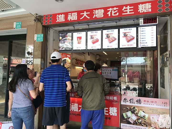 進福大灣花生糖の混雑状況