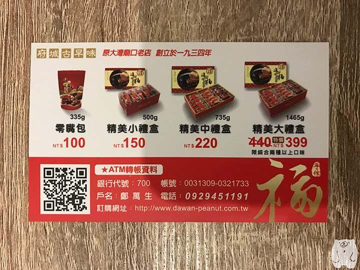 進福大灣花生糖の名刺