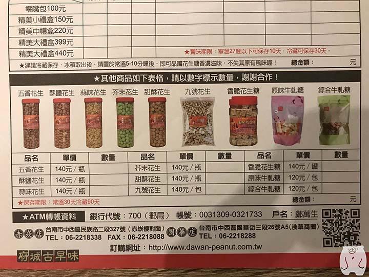 進福大灣花生糖の其他系列