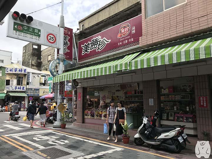 美勝珍蜜餞|お店の周辺の様子