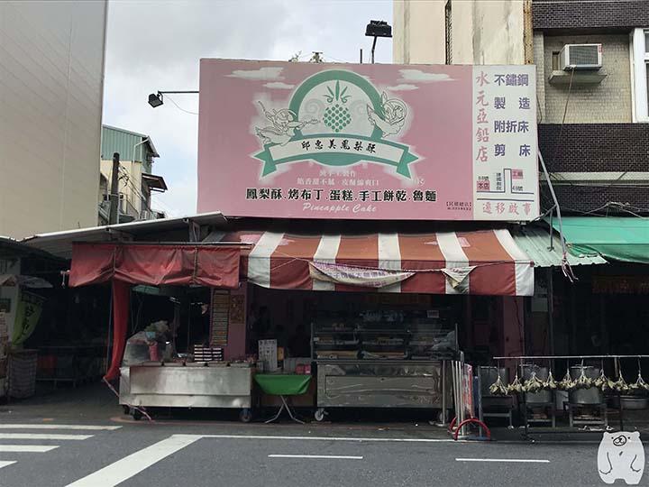 邱惠美鳳梨酥