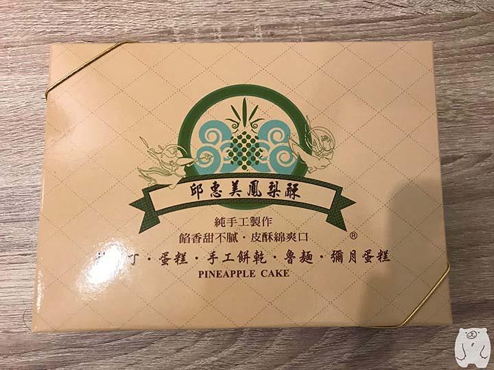 邱惠美鳳梨酥|パイナップルケーキの箱