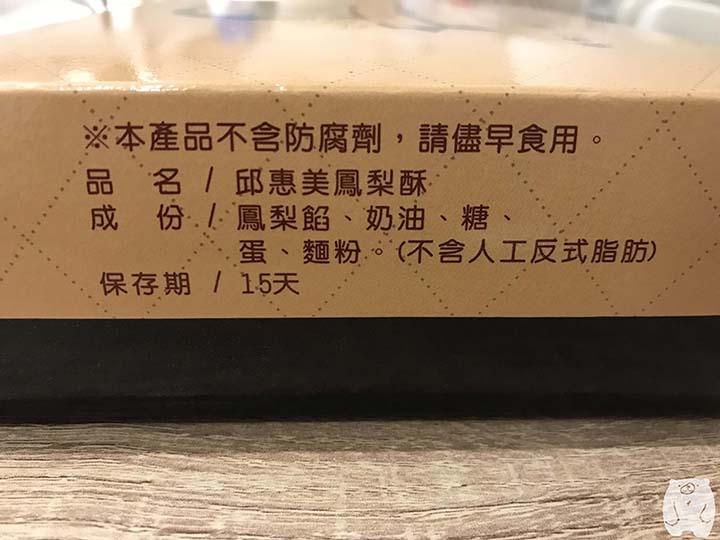 邱惠美鳳梨酥|賞味期限や材料など