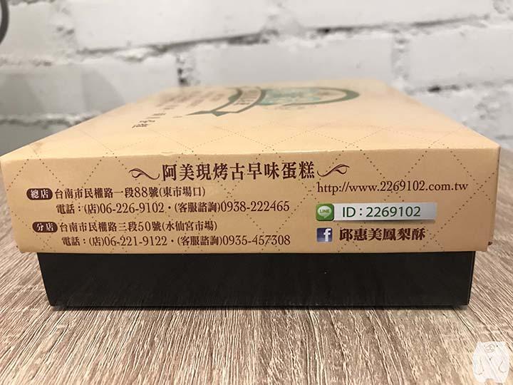 邱惠美鳳梨酥|店舗やサイト情報