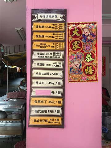 邱惠美鳳梨酥のメニューと値段