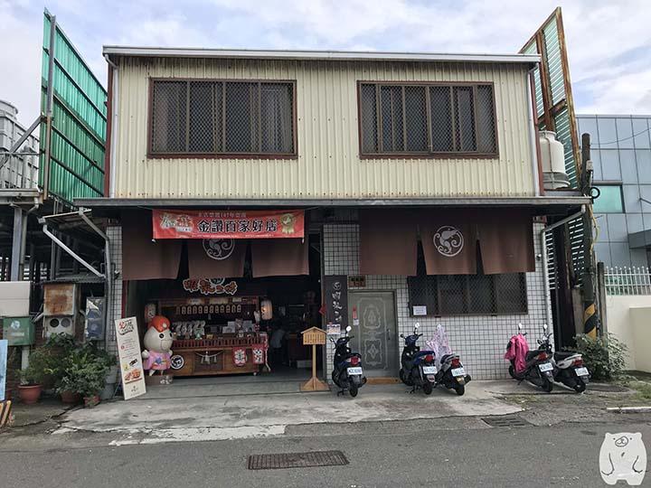 蝦米工坊&河童仙菓|お店の外観
