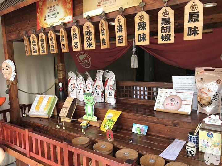 蝦米工坊&河童仙菓|販売しているお土産