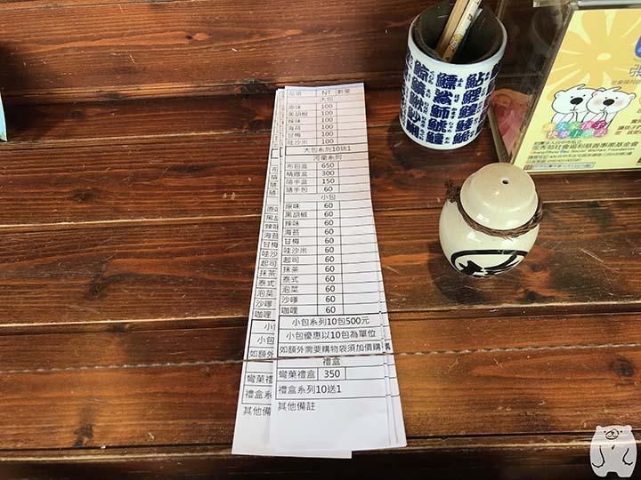蝦米工坊&河童仙菓|注文票