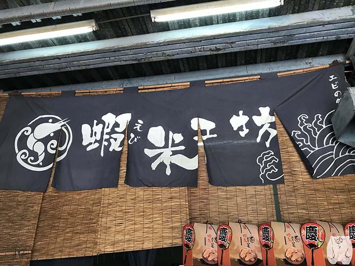蝦米工坊&河童仙菓|お店の暖簾
