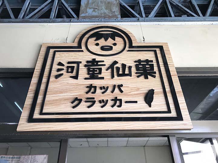 蝦米工坊&河童仙菓|看板