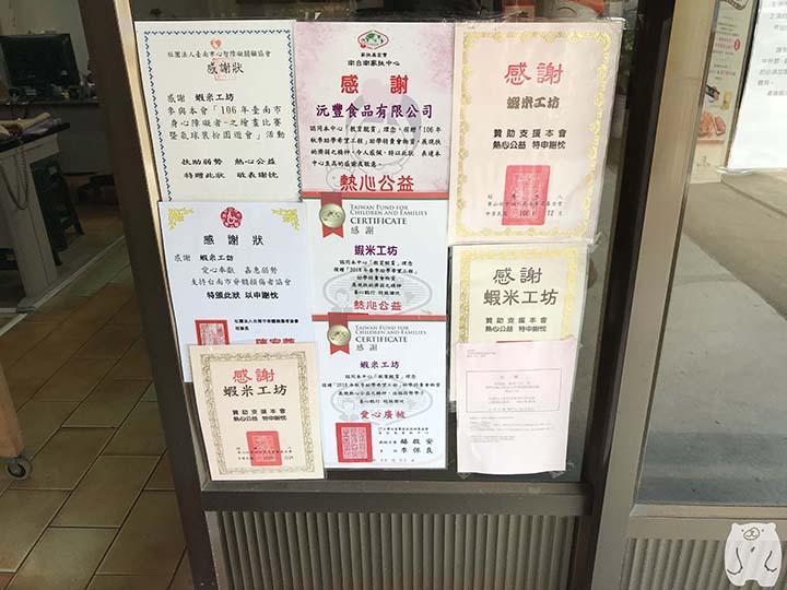 蝦米工坊&河童仙菓|受賞歴