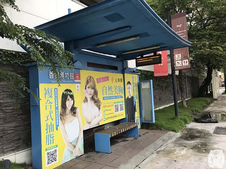 蝦米工坊&河童仙菓の最寄りバス停