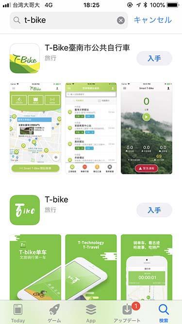 T-bikeアプリの類似アプリ