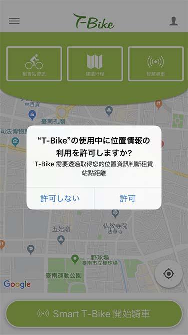 T-bikeアプリ|