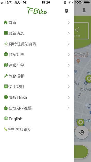 T-bikeアプリ|左上のメニュー