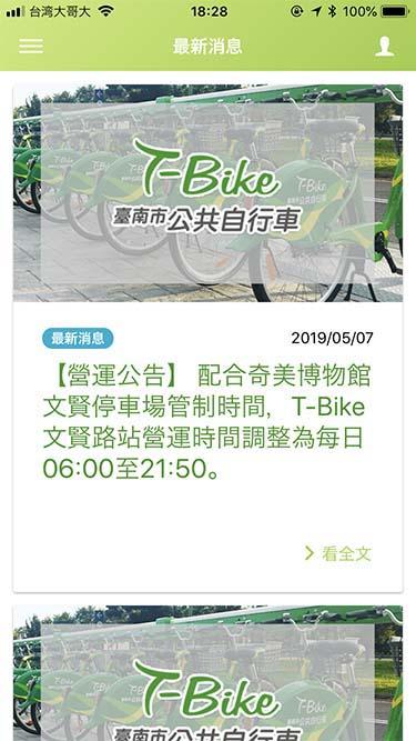 T-bikeアプリ|最新ニュースを確認する
