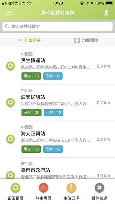 T-bikeアプリで近くのT-bikeステーションを探す(リスト表示)