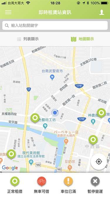 T-bikeアプリで近くのT-bikeステーションを探す(地図表示)