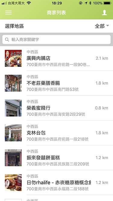 T-bikeアプリ|近隣のお店リスト