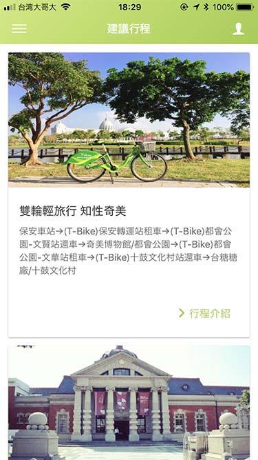 T-bikeアプリ|観光モデルコース