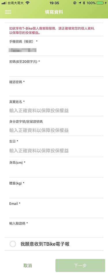 T-bikeアプリアカウント登録|アカウント情報入力画面