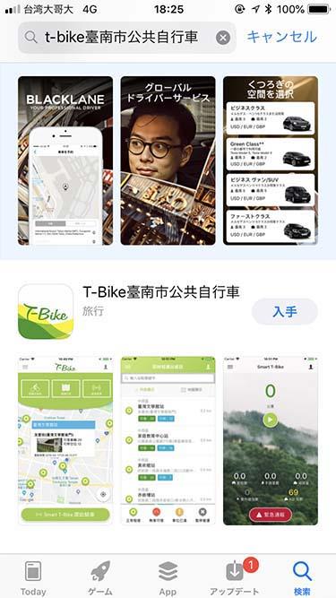 「T-bike臺南市公共自行車」をインストールする