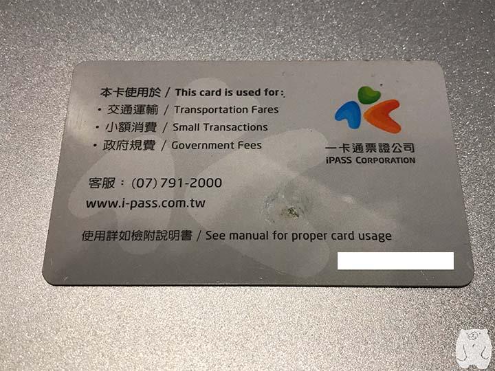 カード番号の記載箇所(一卡通)