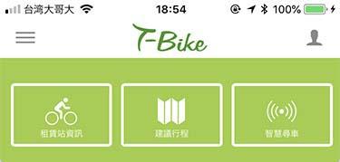 T-bikeアプリ|メニュー