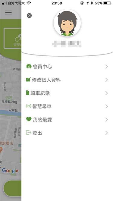 T-bikeアプリ|右上のメニュー(ログイン後)