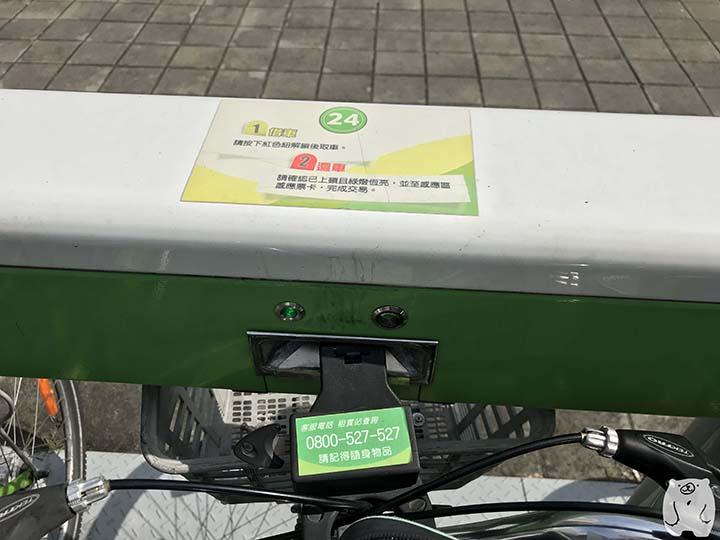 レンタル自転車の貸し出し番号を確認する