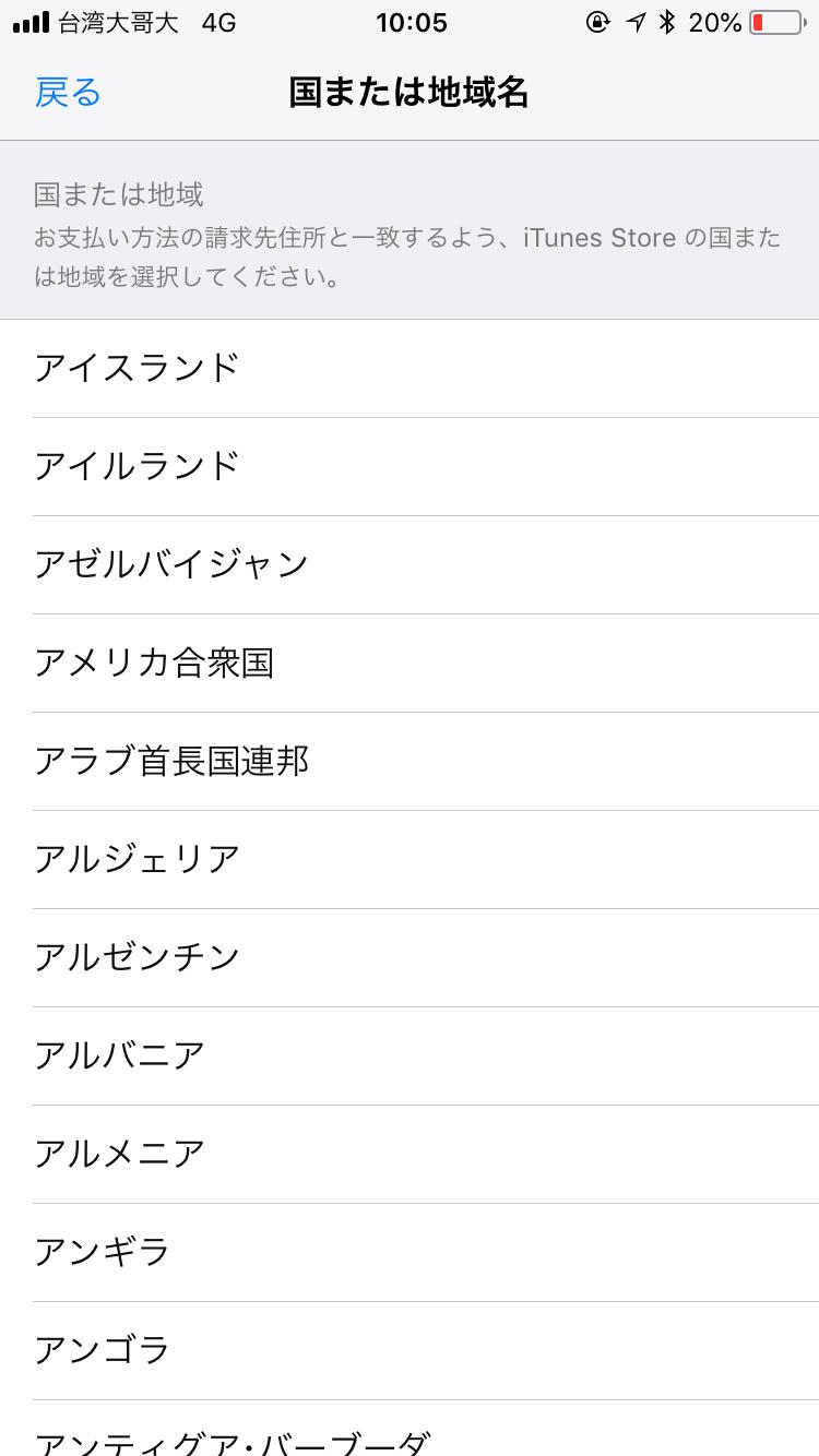 変更可能な国と地域名一覧
