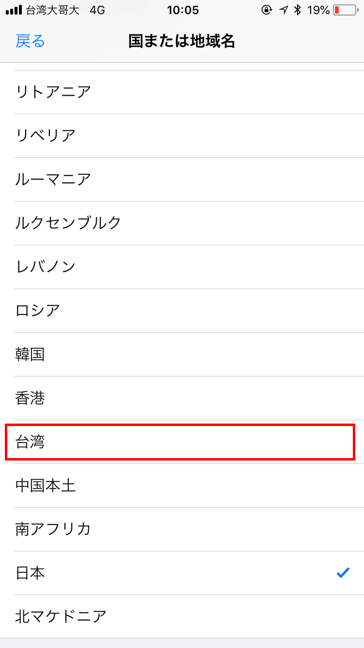 「台湾」をクリック